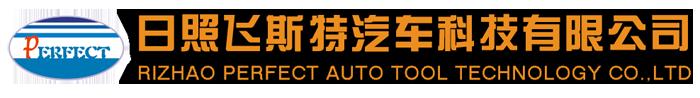 快速补漆|汽车玻璃修复|挡风玻璃修复|飞斯特技术培训加盟