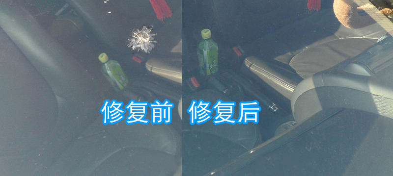 汽车前挡风玻璃裂纹破损克星,智能无痕修补技术