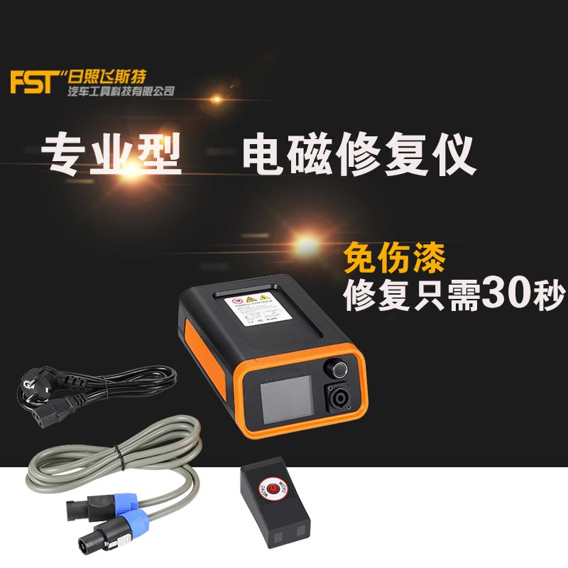 凹陷电磁修复仪