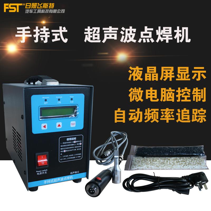 手持式超声波焊机