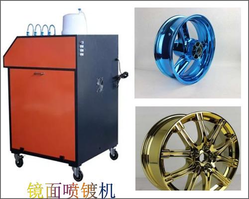 镜面喷镀机,解决传统电镀设备不环保污染重的后顾之忧
