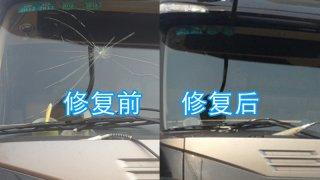 挡风玻璃修复效果图前后对比!!