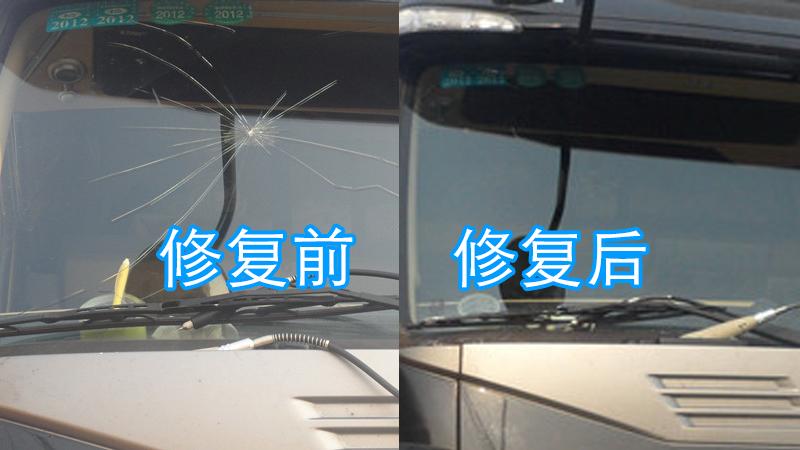 挡风玻璃长裂痕修复对比