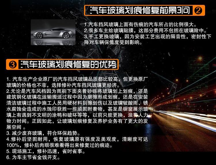 汽车划痕修复工具详情介绍