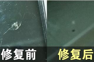 汽车挡风玻璃修复技术钱景满满,万不可错过!
