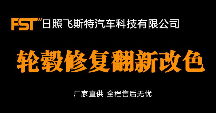 汽车轮毂修复翻新设备详情介绍