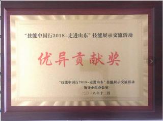 """""""技能中国行2018,走进山东""""颁奖,飞斯特荣获优异贡献奖"""