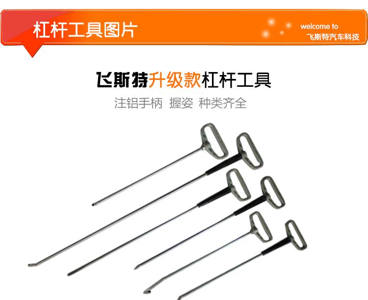 免喷漆凹陷修复(三合一)工具介绍