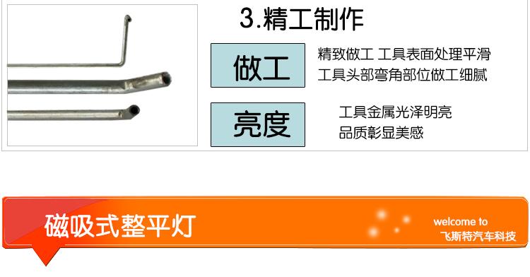 汽车免喷漆凹陷修复(三合一)工具产品详情介绍