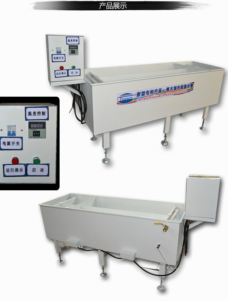 桃木制作专用恒温水槽产品展示