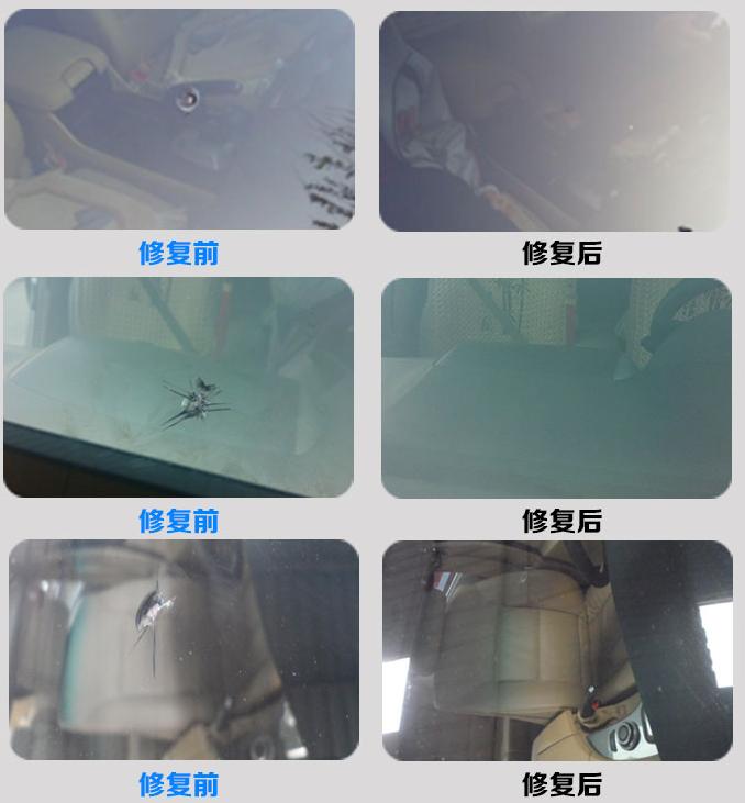 汽车前挡玻璃破损修复