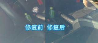 快速处理汽车玻璃裂痕破损,选择它保证错不了