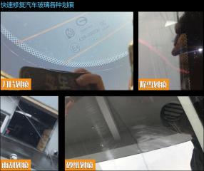 【汽车玻璃划伤专业处理仪器】快速消除,完好复原